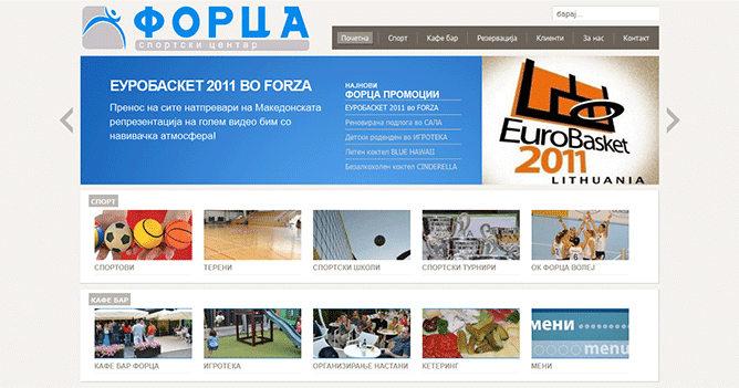Sport Center Forza